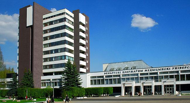 MBBS in Belarus - Belarusian State Medical University
