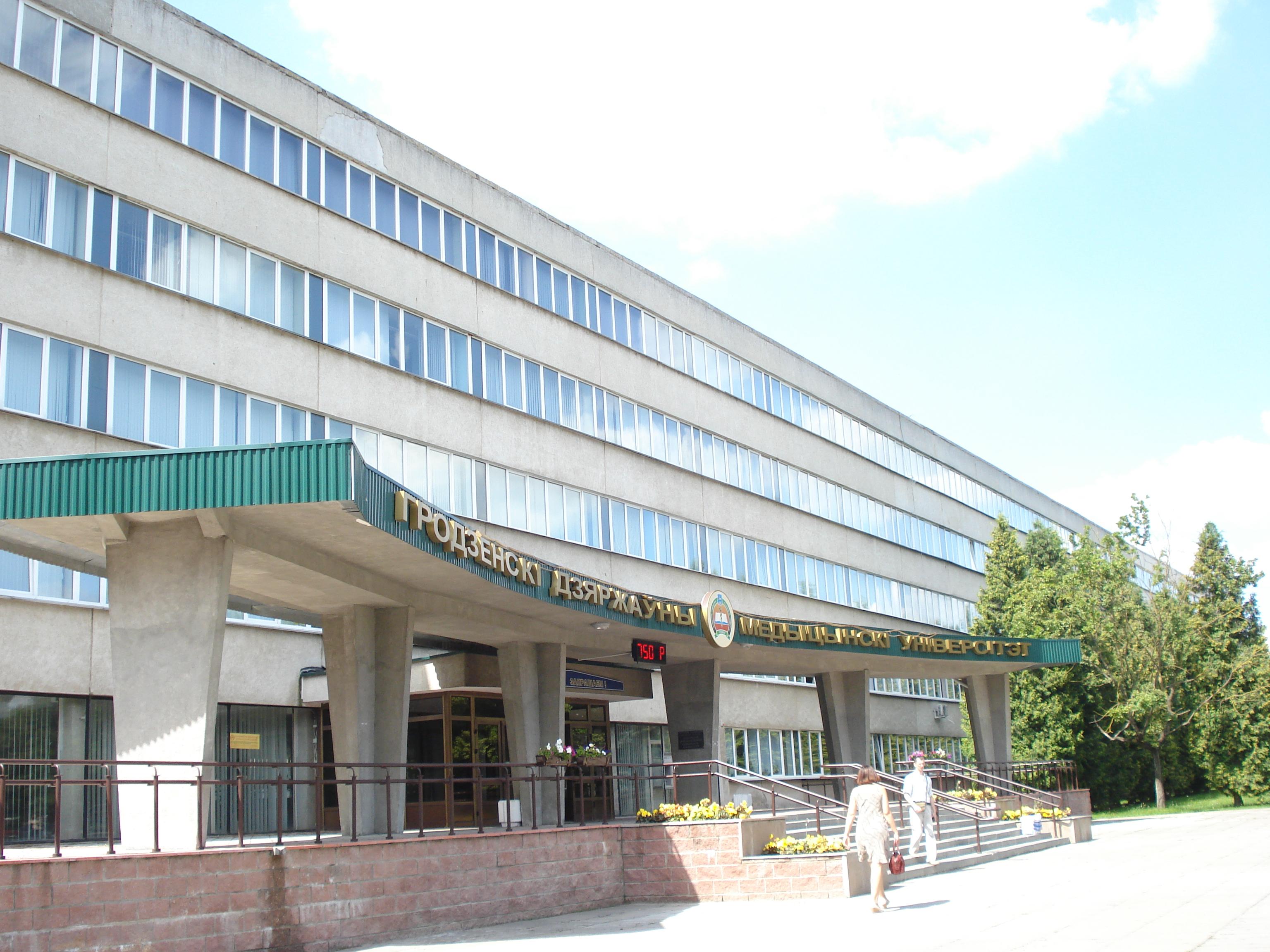 Grodno State Medical University